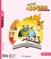 예수빌리지 신약3 - 유치부 어린이용(48-72개월)