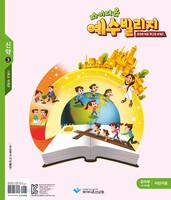 예수빌리지 신약3 - 유아부 어린이용(24-48개월)