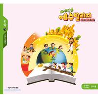 예수빌리지 신약3 - 유아부 교사용(24-48개월)
