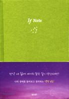 If Note