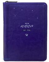 THE HOLY BIBLE 큰글자 성경전서 특소 단본(색인/지퍼/바이올렛/B3)