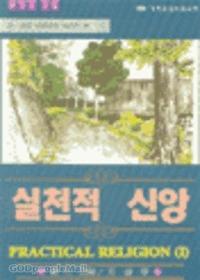 실천적 신앙 - 죤 라일 신앙강좌 시리즈 9