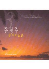 윤형주 3 - 성가모음집 (CD)