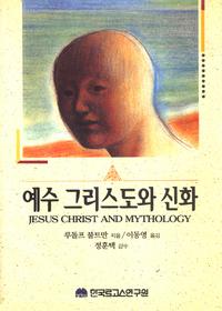 예수그리스도와 신화