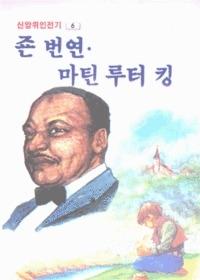 존 번연 마틴루터 킹 - 신앙위인전기 6