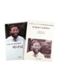 김세윤박사의 하나님의 나라 (Tape 6개 교재 1권)