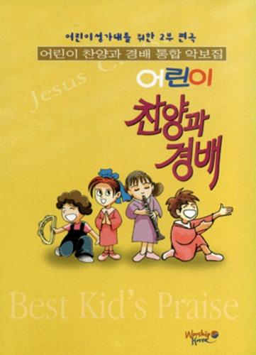 어린이 찬양과 경배 - 어린이 성가대를 위한 2부 편곡된 어린이 찬양과 경배 통합 악보집(악보)