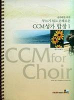 성가대를 위한 부르기 쉽고 은혜로운 CCM 성가 합창1 : 지휘자,반주자용(악보)