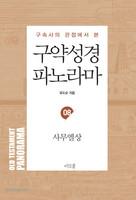 구약성경 파노라마 08 - 사무엘상