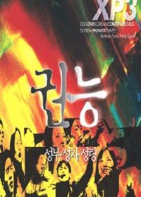 한국 컨티넨탈싱어즈 10집 - XP3 성부/성자/성령(Tape)