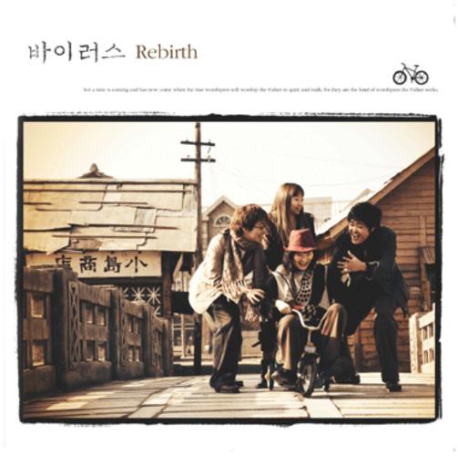 바이러스  VIRUS Rebirth (CD) : 스페셜음반