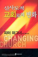 신사도적 교회로의 변화