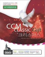 씨씨엠 클래식 - Christmas Gift (합창악보)