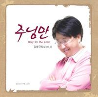 강병규 2집 - 주님만 (CD) 출시기념 강병규 1집 CD 증정
