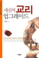 [개정전판] 새신자 교리 업그레이드 - 윤상덕 목사의 새신자 시리즈 1