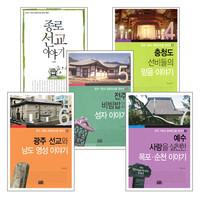 한국 기독교 문화 유산을 찾아서 세트(전5권)