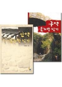신구약 문지방 넘기 세트 (전2권)