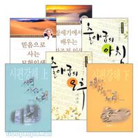 요단출판사 이동원 목사 강해 세트 (전7권)