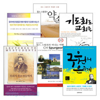 찰스 스펄전 2006~2008년 출간(개정)도서 세트(전6권)