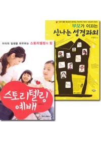 김영필 저서 세트(전2권)