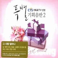 CTS 기독교 TV 선정한 특별 기획 음반 2 (4CD)