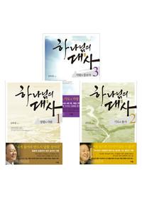 규장 김하중 장로 하나님의 대사 세트 (전3권)