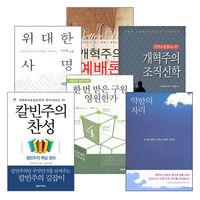 마이클 호튼 2011~2013년 출간(개정)도서 세트(전6권)