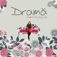 오혜진 - 드라마 (CD)