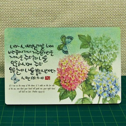 말씀꽃액자 - 새벽날개(시139:9-10)