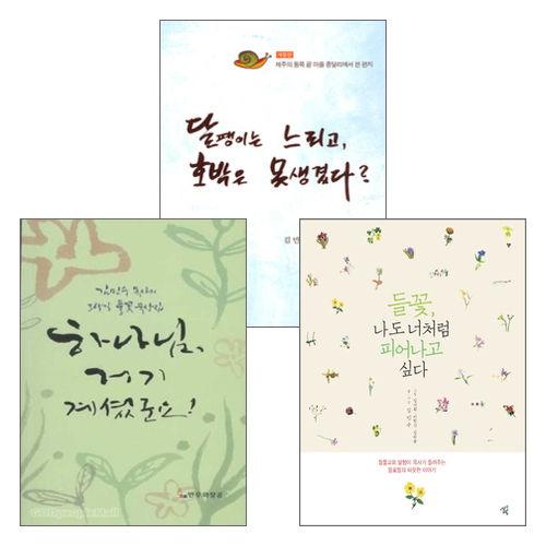 김민수 목사 저서 세트(전3권)