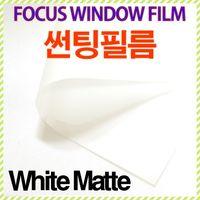 화이트 매트 필름 / 자외선차단 / 열차단/ 태풍대비 비산방지 /사생활 보호 White Matte