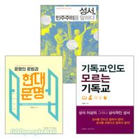 윤원근 교수 저서 세트(전3권)