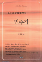 오아시스 성경강해 구약 4권 - 민수기