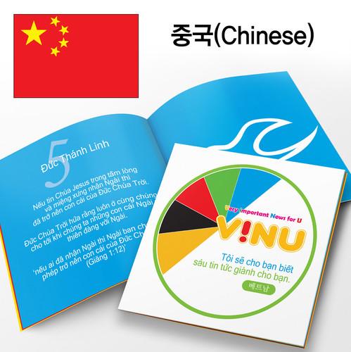 전도지_VINU전도지(중국어)