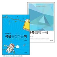 복음을 전하는 책 청소년용,어른용 세트 (전2권)