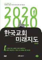2020-2040 한국교회 미래지도 (DVD)