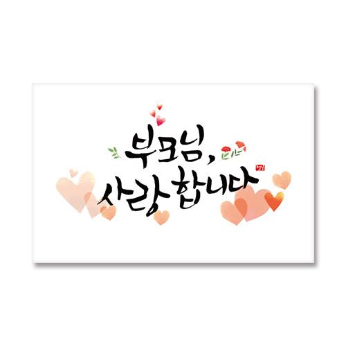 어버이날현수막-017  ( 110 x 70 )