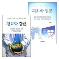 평화학 시리즈 세트(전2권)