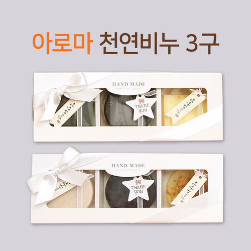 BNL 아로마 천연비누 3구 선물세트 - 종이상자
