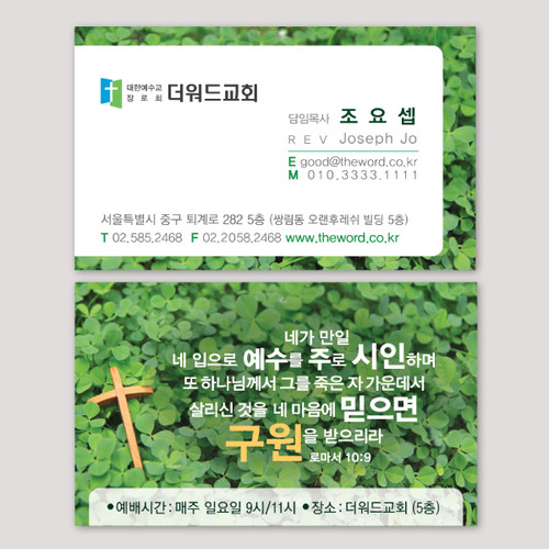 교역자 맞춤형 전도 명함제작_ 구원(500매)