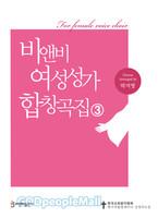 비앤비 여성성가합창곡집 3