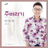 이아멘 1집 - 주바라기 (CD)