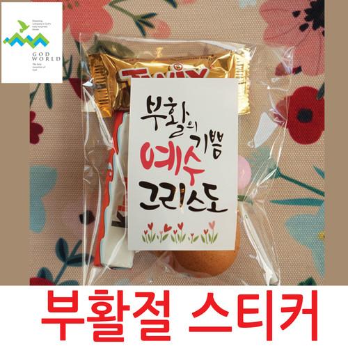 <갓월드> 부활절 스티커_화이트(부활의기쁨예수그리스도)