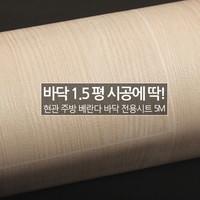 [1.5평 바닥 시공] HBS-77701(D) 메이플 패널우드 5M_현관 베란다 바닥 시트