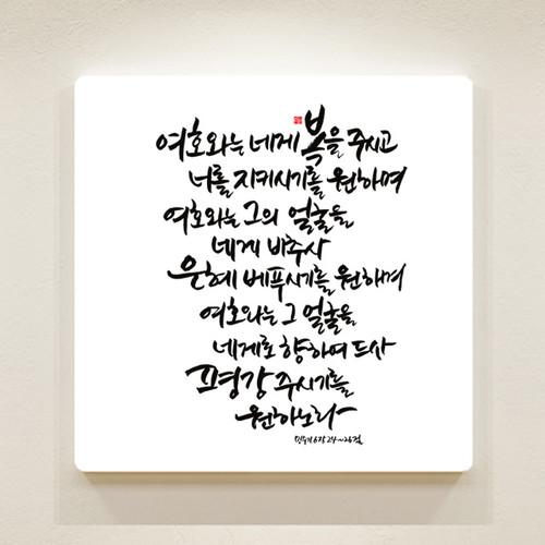순수캘리 성경말씀액자-SA0111 민수기 6장 24절 ~ 26절
