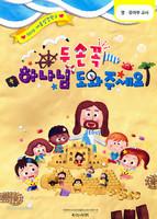 2019년 여름성경학교 영유아부 (교사용) : 두 손 꼭~ 하나님, 도와주세요 - 장로교 통합공과