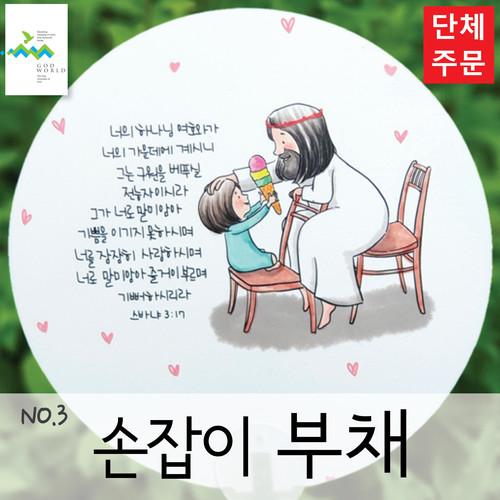 <단체 인쇄용> 손잡이 부채 3 (300개 인쇄)