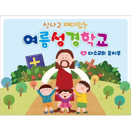 여름성경학교현수막-146 ( 200 x 150 )