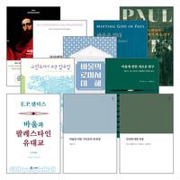 바울의 신학과 생애 연구 관련 2020년 출간(개정)도서 세트(전9권)