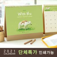 [단체인쇄용] 2021년캘린더(탁상 달력)_ With You
